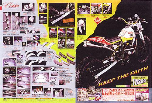 バイク用品店雑誌広告