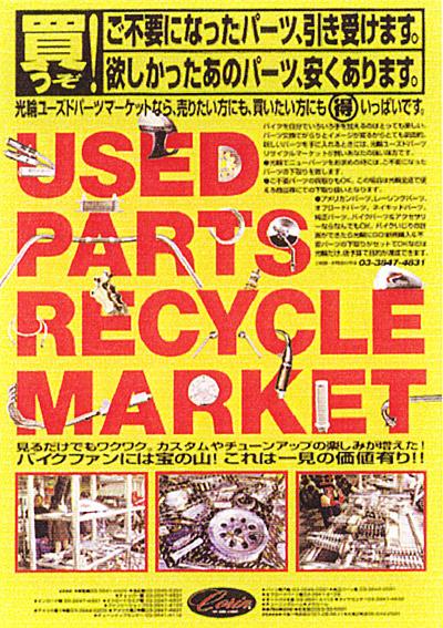 バイク用品店チラシ