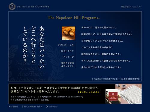 プロモーションサイト